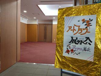 【貸展示室】 アートフラワー展示会