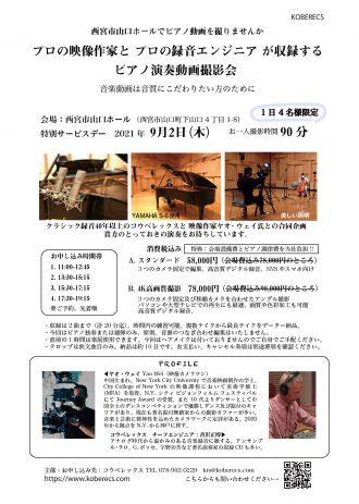 プロの映像作家とコウベレックスのエンジニアが収録するピアノ演奏動画撮影会 !